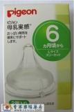 香港代购 香港进口正品 日本原装贝亲宽口母乳实感硅胶奶嘴L号2个入6个月起