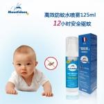 香港代购 法国进口低敏配方,长达12小时超强预防喷雾(125ml)驱蚊敌