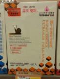 香港代购 森田药妆蜗牛修复原液面膜 1盒10片 紧致修复柔嫩