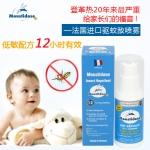 香港代购 法国进口低敏配方,长达12小时超强预防喷雾驱蚊敌幼儿配方(50ml)