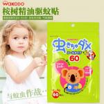 香港代购 日本进口和光堂婴儿驱蚊贴天然桉树精油宝宝防蚊贴60枚