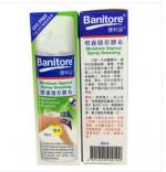 香港代购 日本便利妥banitore喷雾胶布喷雾胶布隐形液体创可贴防水透明 割伤、擦伤、灼伤和手术后缝合的伤口 50ml