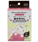 香港代购 Japan 日本dacco三洋 婴儿眼部专用清洁棉 2枚*16包